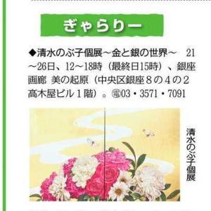 東京新聞に個展のお知らせを掲載頂きました