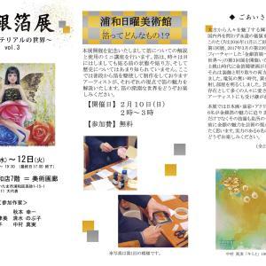 伊勢丹浦和店7階 美術画廊に出品します
