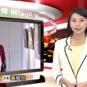 台湾のテレビ番組にて紹介されました(^^♪