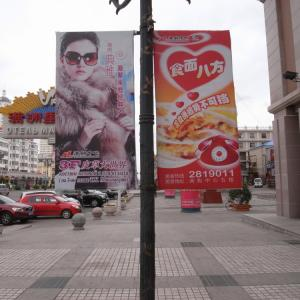 夏の旅の想い出〜中国・満州里