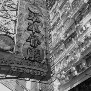 夏の旅の想い出〜香港(2)・2012年