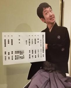 柳家わさび真打昇進披露会in富山