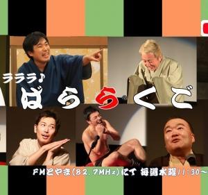 FMとやま「ラララ♪ばららくご」第204回(2019.2.20放送)第十回社会人落語日本一決定戦第二位「鯛」ほか
