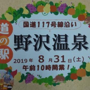 「道の駅 野沢温泉」 Open しました(^o^ゞ