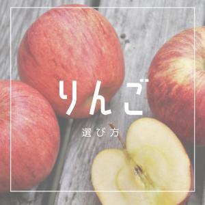 りんごの選び方