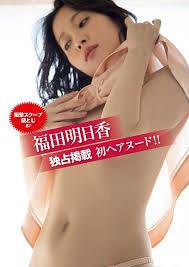 【芸能】元モーニング娘。福田明日香が脱いだ理由を激白 写真集10万部超え