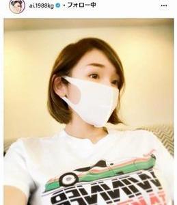【元モー娘】#加護亜依 マスク上下逆さまに…なんで教えてくれなかったの、フォロワー「かわいい」