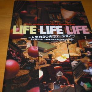 LIFE LIFE LIFE~人生の3つのヴァージョン~パンフ 大竹しのぶ 稲垣吾郎
