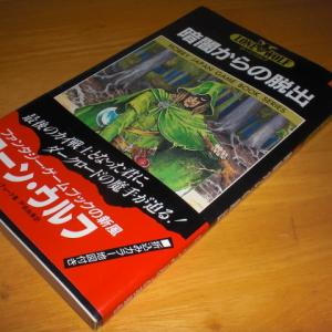 古本 ホビージャパン・ゲームブック ローン・ウルフ1 暗闇からの脱出