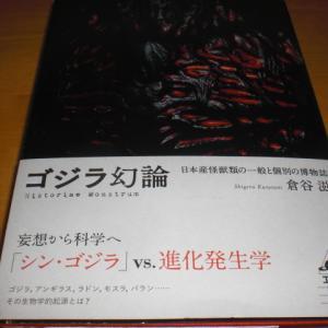 倉谷滋:著 ゴジラ幻論  日本産怪獣類の一般と個別の博物誌 定価2000円(税別)