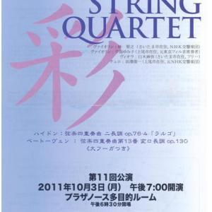 【10/3】彩弦楽四重奏団第11回演奏会