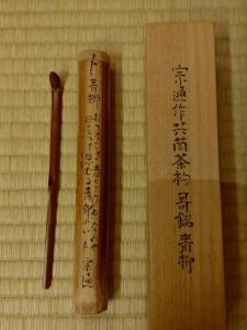 三月 北沢本店  茶室「露草庵」 床の間