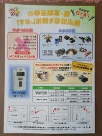 靴・カバン・財布などの回収ボックス(三島市)