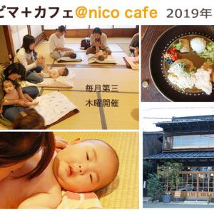 ベビマ+カフェ nico cafe 10月♪
