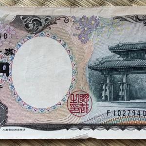 今日は二千円札発行された日