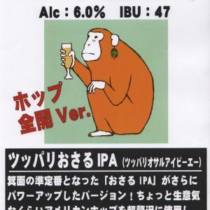 「ツッパリおさるIPA」箕面ビール!