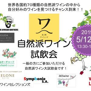 5/12(日)、北摂最大級の自然派ワイン試飲会!!