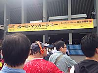 ポール・マッカートニー/幻の日本公演