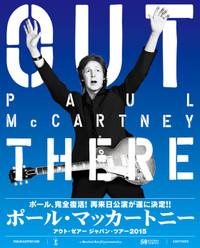 リベンジ!ポール マッカートニーOUT THERE JAPAN 2015