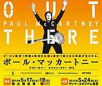 奇跡の再来日!ポール・マッカートニー Out There Japan Tour 2014
