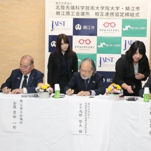 北陸先端科学技術大学院大学、鯖江商議所、鯖江市との相互連携協定を締結