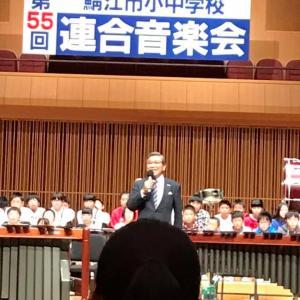 第55回 鯖江市小中学校連合音楽会が県立音楽堂で開催されました