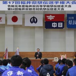 第17回福井県駅伝選手権大会