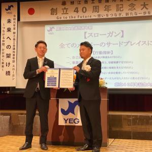 鯖江商工会議所青年部創立40周年記念大会