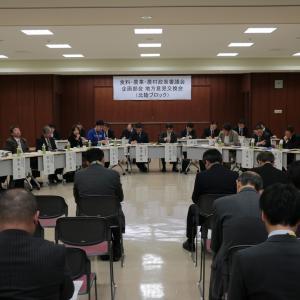 「食料・農業・農村政策審議会 企画部会 地方意見交換会」の開催でした