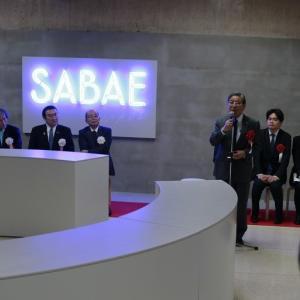 SABAEモノづくりマーケティング拠点『SabaeCreativeCommunity(サバエクリ