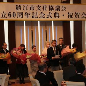 鯖江市文化協議会の創立60周年記念式典および祝賀会