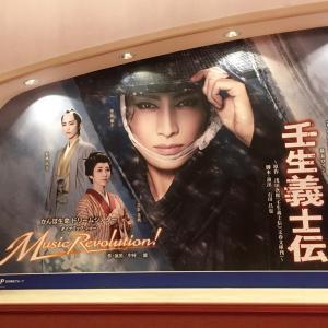 観劇記 雪組公演 『壬生義士伝』