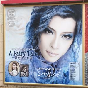 花組公演 「A Fairy  Tale ・シャルム」 マイ初日