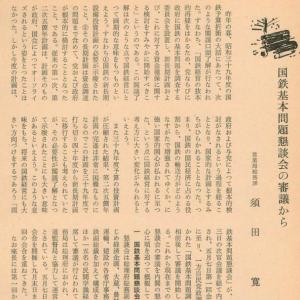 第5代国鉄総裁 石田礼助とは 第9話
