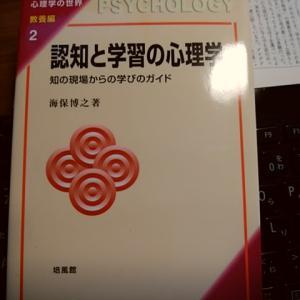 1章 記憶の衰えと馴染むーー記憶力」認知と学習の心理学より