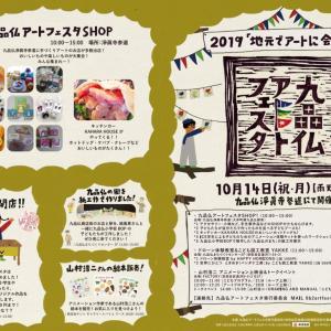 【お知らせ】九品仏アートフェスタSHOP出店