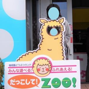 箱根+動物+星の王子さまミュージアム