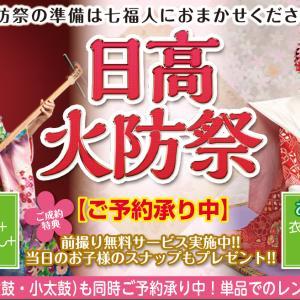 ★日高火防祭★ご予約はじまりま〜す✨