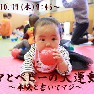 【大募集】第15回ママとベビーの大運動会~本気と書いてマジ~