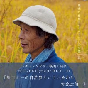 【10月の上映会】「自然農」というしあわせ