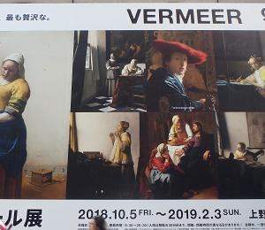 東京旅行  上野美術館、原宿、渋谷編
