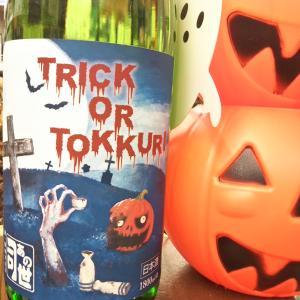ハロウィンにはこの日本酒がおすすめ!あの世の純米酒・・・