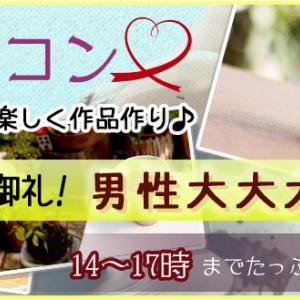 ☆10月14日!男性超大大大募集!祝日陶芸コン☆