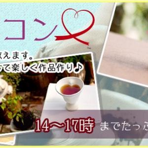 ☆11月10日!レンジdeチン!オシャレな蓋付き土鍋作りに挑戦!日曜日陶芸コン☆