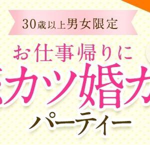 ☆4月28日!30代限定!心斎橋DE大型コンパ☆