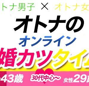 ☆今週末のYBOX!オススメ恋活婚活イベントはこちらです‼︎☆