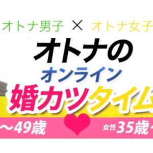 ☆5月30日! オンライン婚活!35歳〜49歳限定!大人のオンライン婚活タイム企画☆