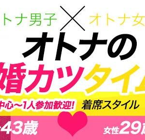 ☆本日2月23日!男性1名緊急大募集!心斎橋DE大型コンパ☆