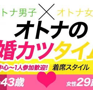 ☆9月28日! 29歳〜43歳限定!大人の婚活タイム企画!心斎橋DE大型コンパ☆