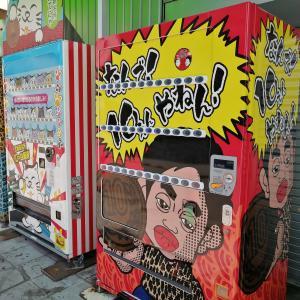 激安自販機の大阪地卵から野田南緑道、その他市内スナップ